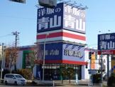 洋服の青山 東村山店