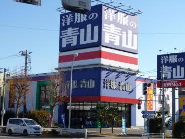 洋服の青山 東村山店の画像1