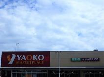 ヤオコー 戸田駅前店