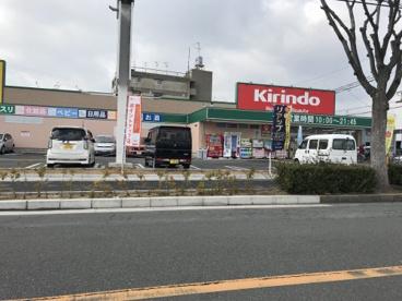 キリン堂 茨木太田店の画像1
