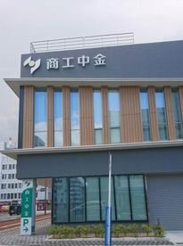 商工組合中央金庫 和歌山支店の画像1