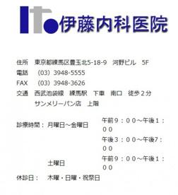 伊藤内科医院の画像2