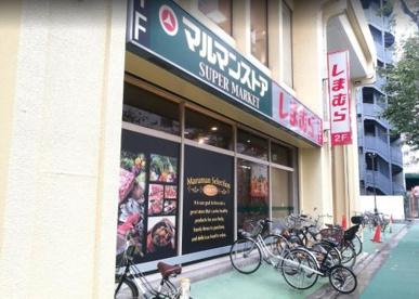 マルマンストア 椎名町店の画像2