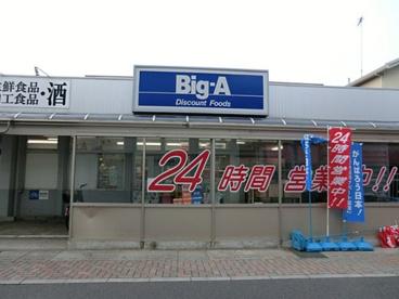 ビッグ・エー蒲生店の画像1