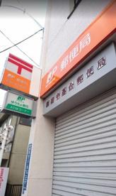 新宿中落合郵便局の画像2