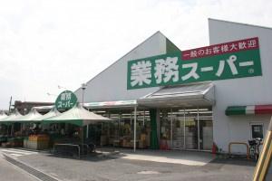 業務スーパー野路店の画像1