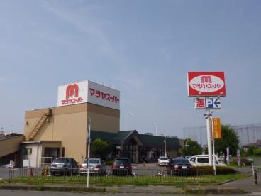 マツヤスーパー・矢倉店の画像1