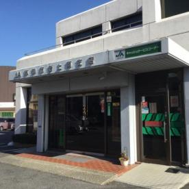 JA草津市 老上東支店の画像1