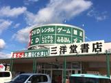 三洋堂書店大ぐち店