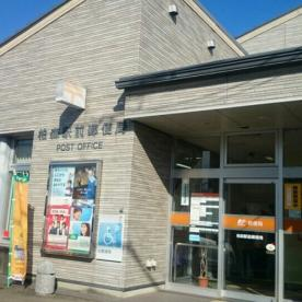柏森駅前郵便局の画像1
