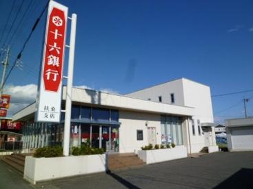 十六銀行 扶桑支店の画像1
