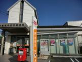 海老名中新田郵便局