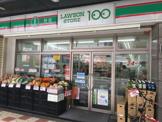 ローソンストア100 恵美須町駅前店