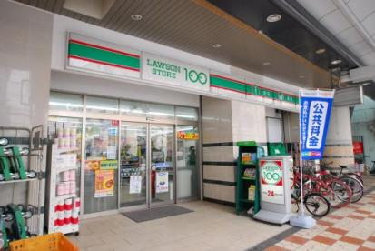 ローソンストア100 浪速日本橋店の画像1