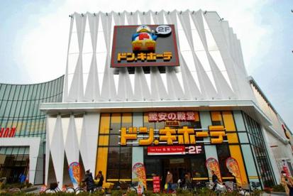 MEGAドン・キホーテ 新世界店の画像1