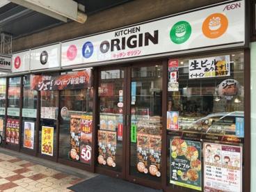 キッチン オリジン日本橋店の画像1