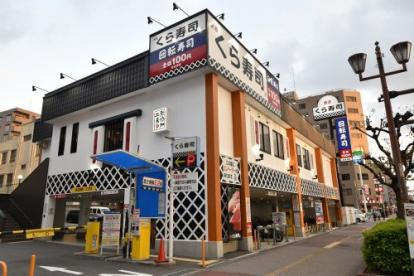 無添 くら寿司 なんば元町店の画像1