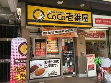 カレーハウスCoCo壱番屋 浪速区日本橋五丁目店の画像1