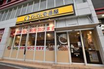 CoCo壱番屋 浪速区大国町店