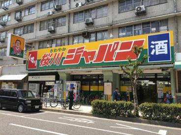 ジャパン桜川店の画像1