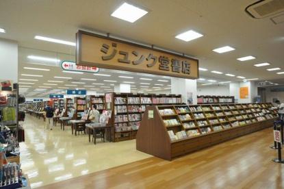 ジュンク堂書店 難波店の画像1