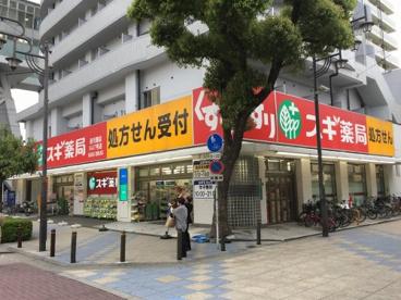 スギ薬局 通天閣店の画像1