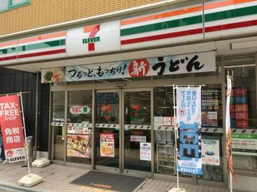 セブン‐イレブン 大阪恵美須西1丁目店の画像1