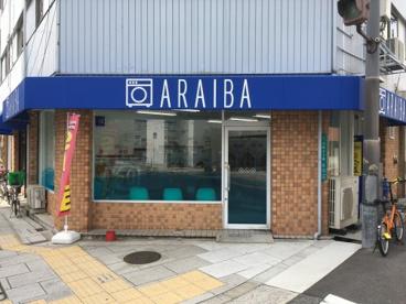 コインランドリー ARAIBA 元町店の画像1