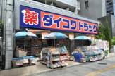 ダイコクドラッグ 桜川駅前店