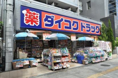 ダイコクドラッグ 桜川駅前店の画像1