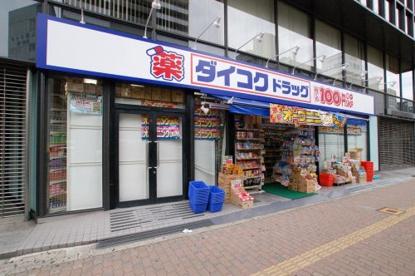 ダイコクドラッグ なんば元町店の画像1