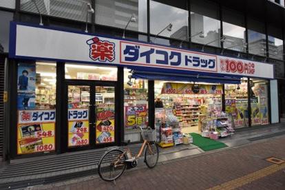 ダイコクドラッグ なんば元町店の画像2
