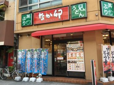なか卯 桜川店の画像1