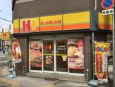 ほっかほっか亭 なんば元町店