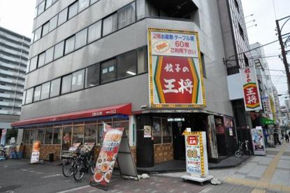 餃子の王将 日本橋でんでんタウン店の画像1