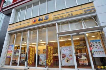 松屋 大国町店の画像1