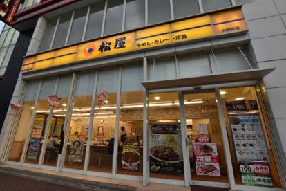 松屋 大国町店の画像2
