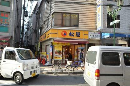 松屋 千日前店の画像1