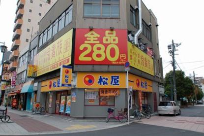 松屋 桜川店の画像1