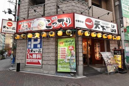 天下一品 大国町駅前店の画像1