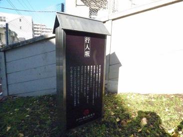 行人坂の画像3