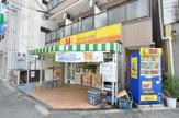 ほっかほっか亭 南堀江4丁目店
