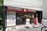ほっともっと北堀江1丁目店