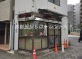 渋谷警察署 東交番