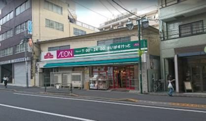 まいばすけっと 江古田栄町店の画像1