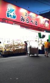 スーパーみらべる江古田店の画像2