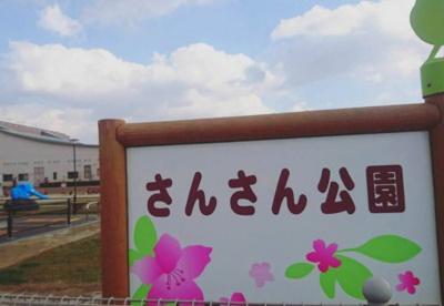 さんさん公園の画像1