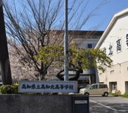 高知県立高知北高等学校の画像1