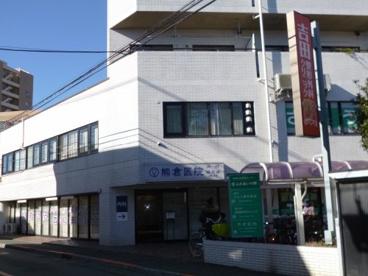 熊倉医院の画像1