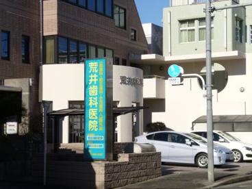 荒井歯科医院の画像1